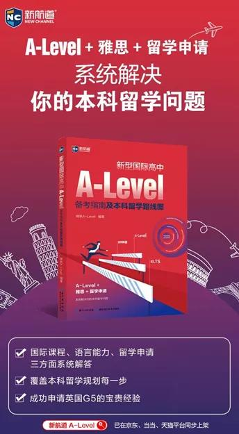 A-Level备考指南